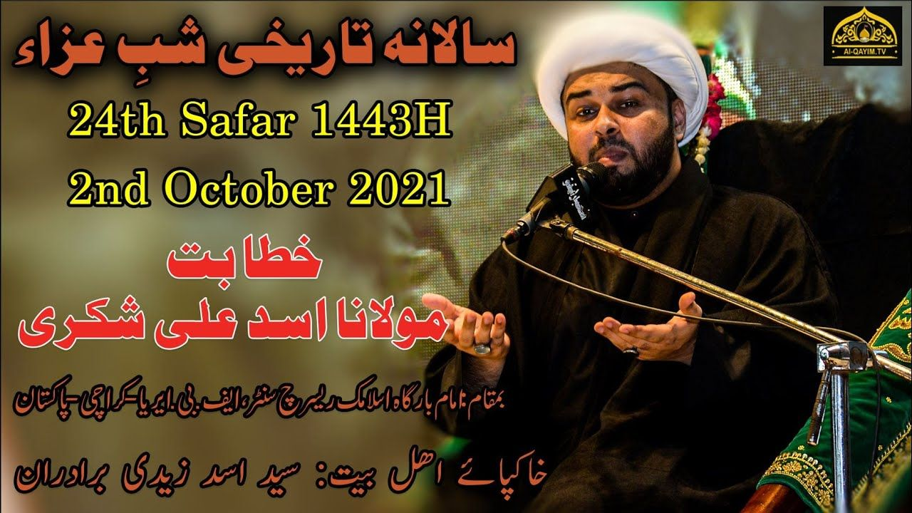 Moulana Asad Ali Shakri | 24th Safar 2021 | Salana Shab-e-Aza Bargah Islamic Research Center,Karachi
