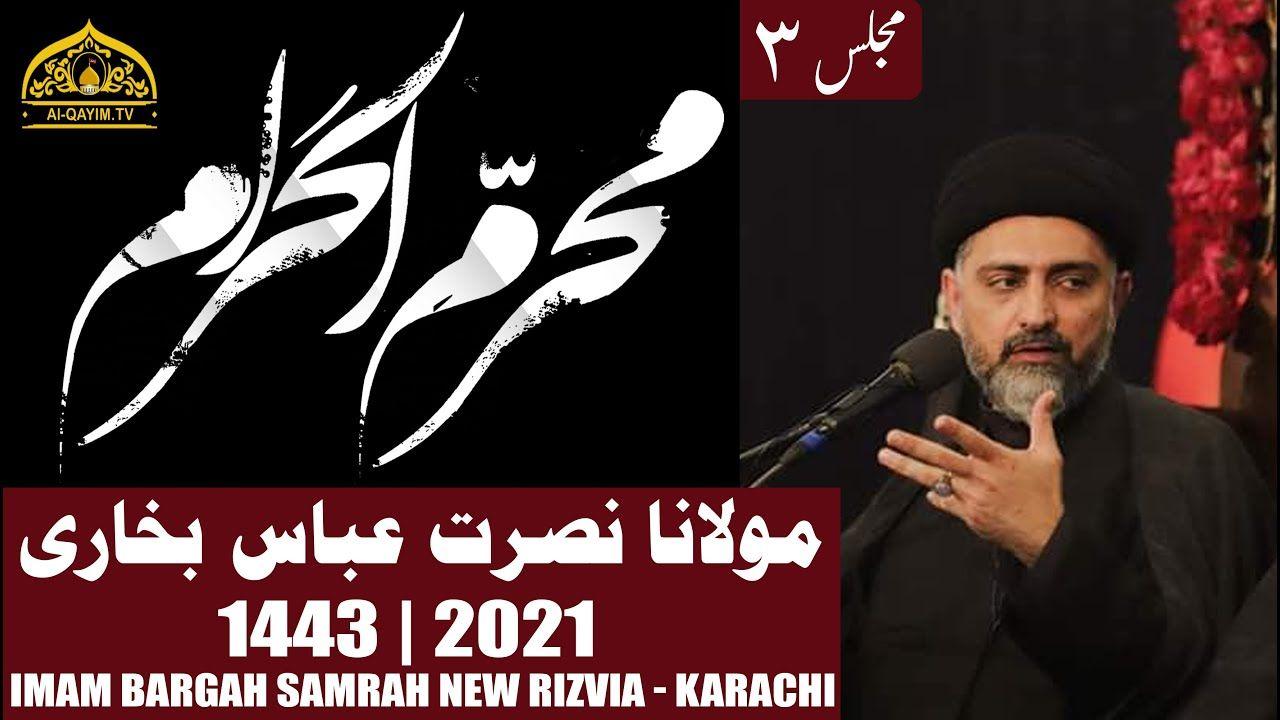 2nd Muharram 2021 [Haqeqat-e-Deen Itta'at] | Moulana Nusrat Abbas Bukhari | Imam Bargah Samarah