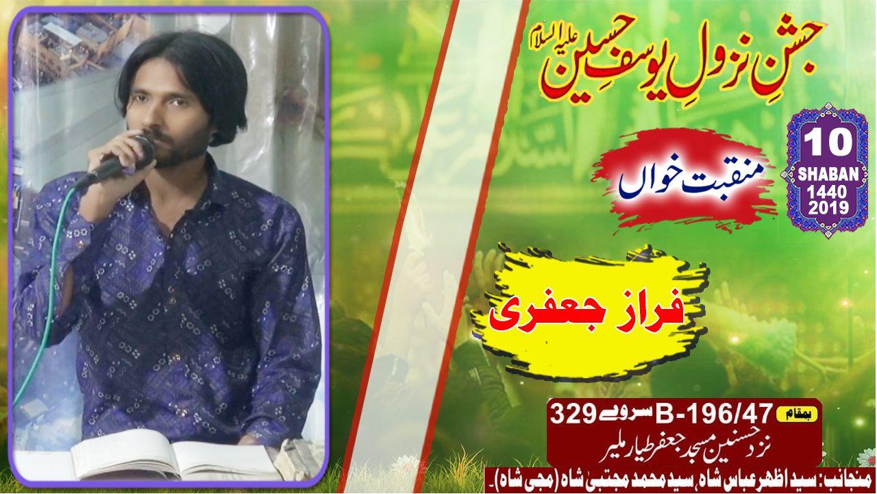 Manqabat | Faraz Jafri | Jashan Nazool Yousuf Hussain A.S - 10 Shaban 2019 - Muji Shah Home