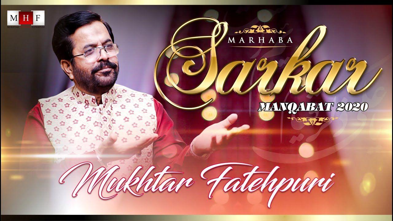 New Manqabat Mola Ali a.s | Marhaba Sarkar | Mukhtar Fatehpuri | 13 Rajab Manqabat 2020 |سرکار آئے