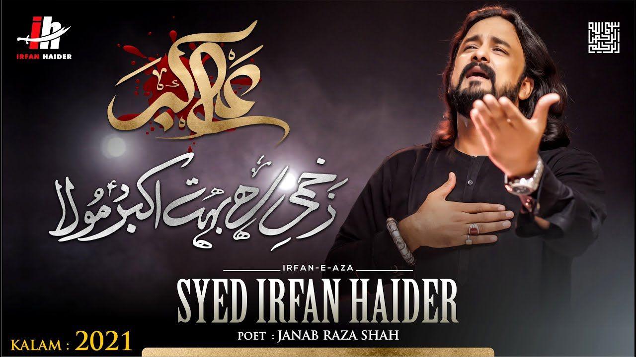 Zakhmi Hai Buhat Akbar a.s Maula a.s | Irfan Haider | Noha Mola Ali Abkar a.s 2021