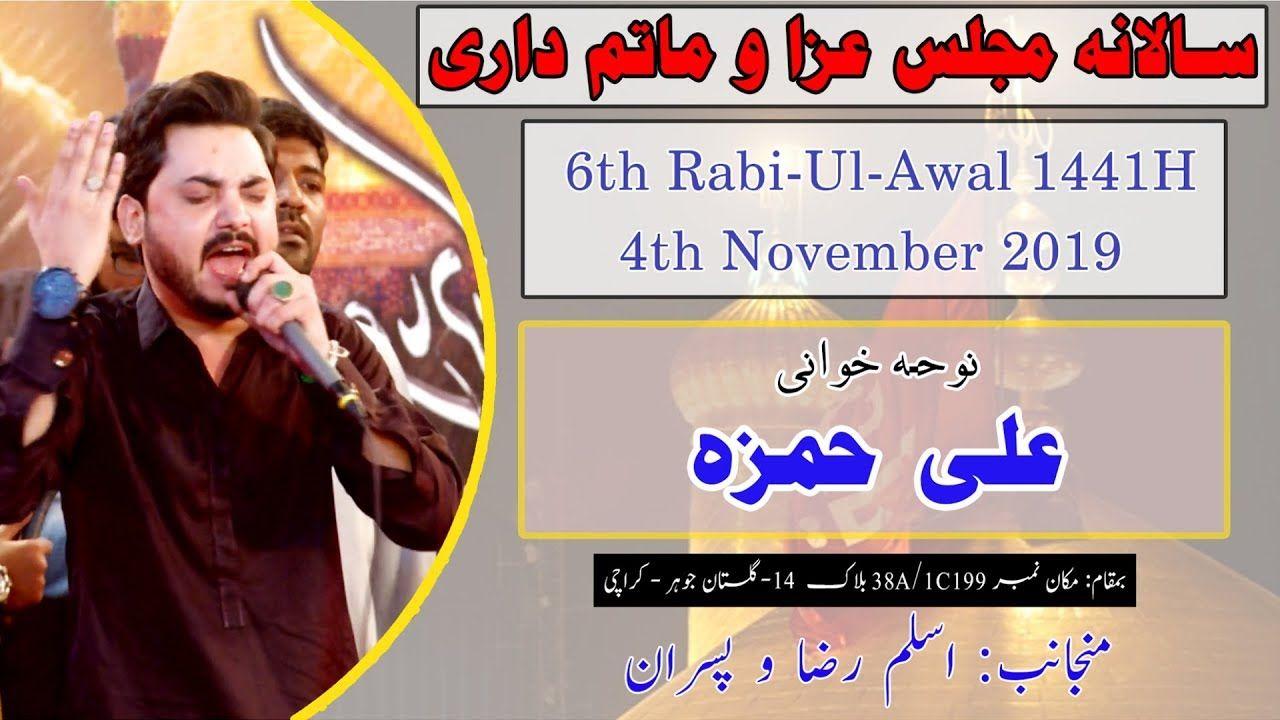 Noha | Ali Hamza | 6th Rabi Awal 1441/2019 - House # 38A/1C199 Gulistan-e-Johar - Karachi