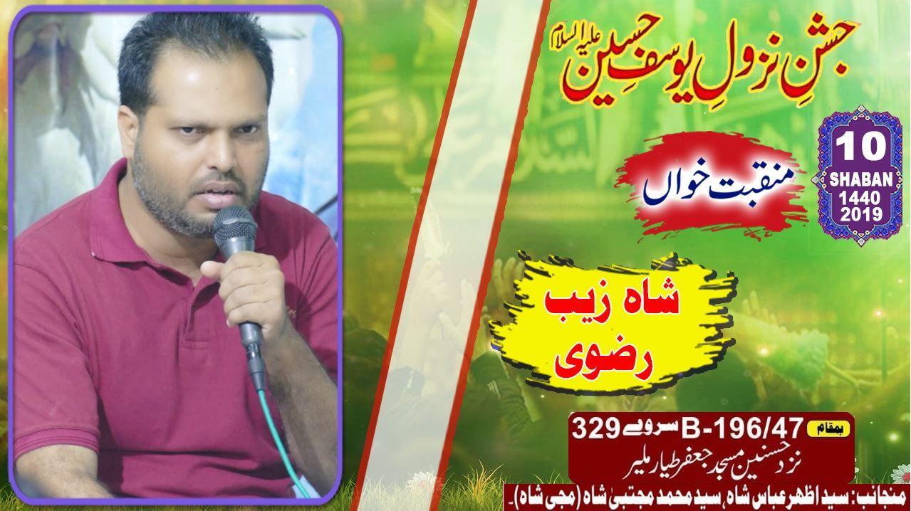 Manqabat | Shahzaib Rizvi | Jashan Nazool Yousuf Hussain A.S - 10 Shaban 2019 - Muji Shah Home