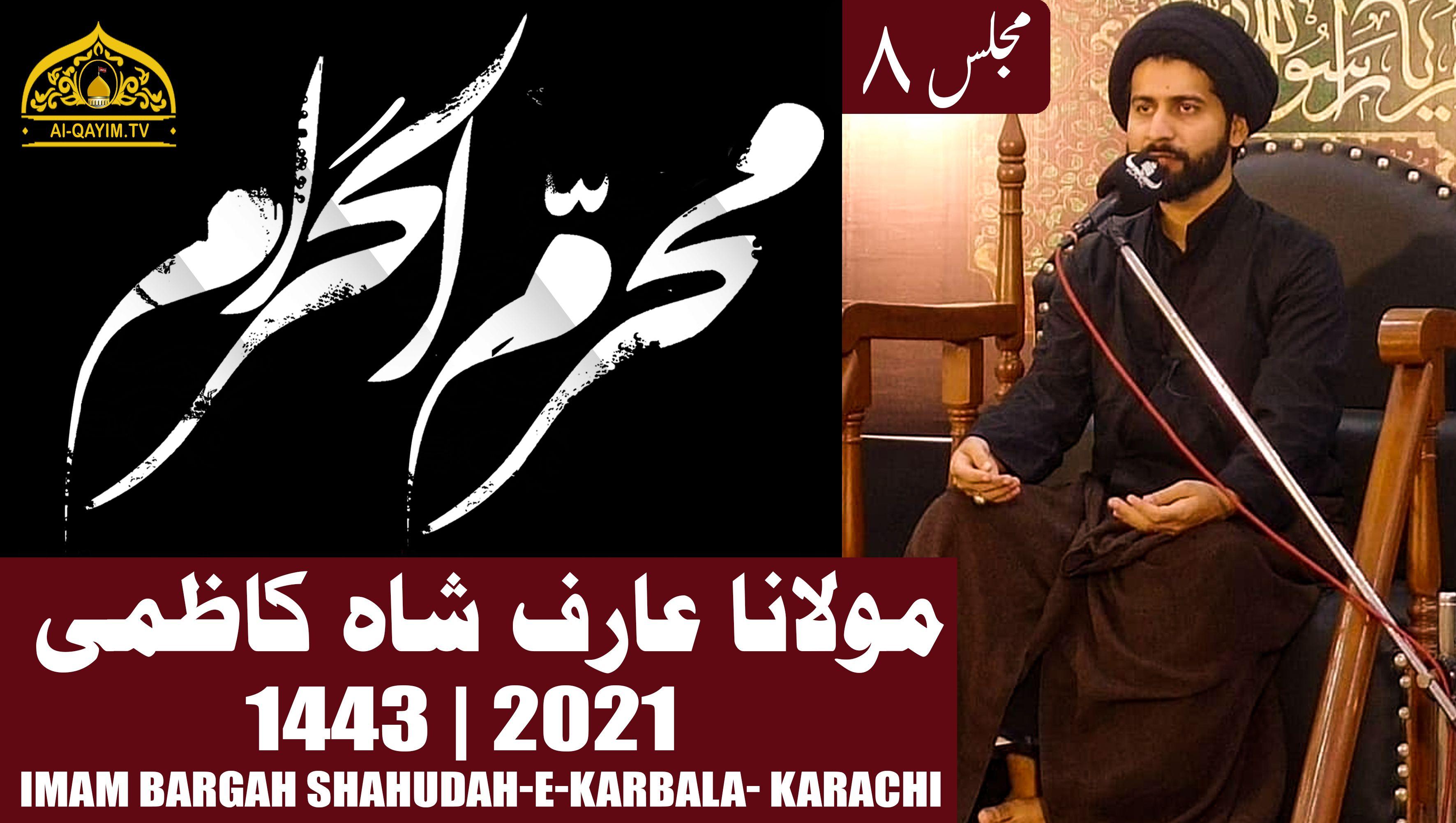 8th Muharram Majlis 1442/2021 | Moulana Arif Shah Kazmi - Imam Bargah Shuhdah-e-Karbala, Karachi