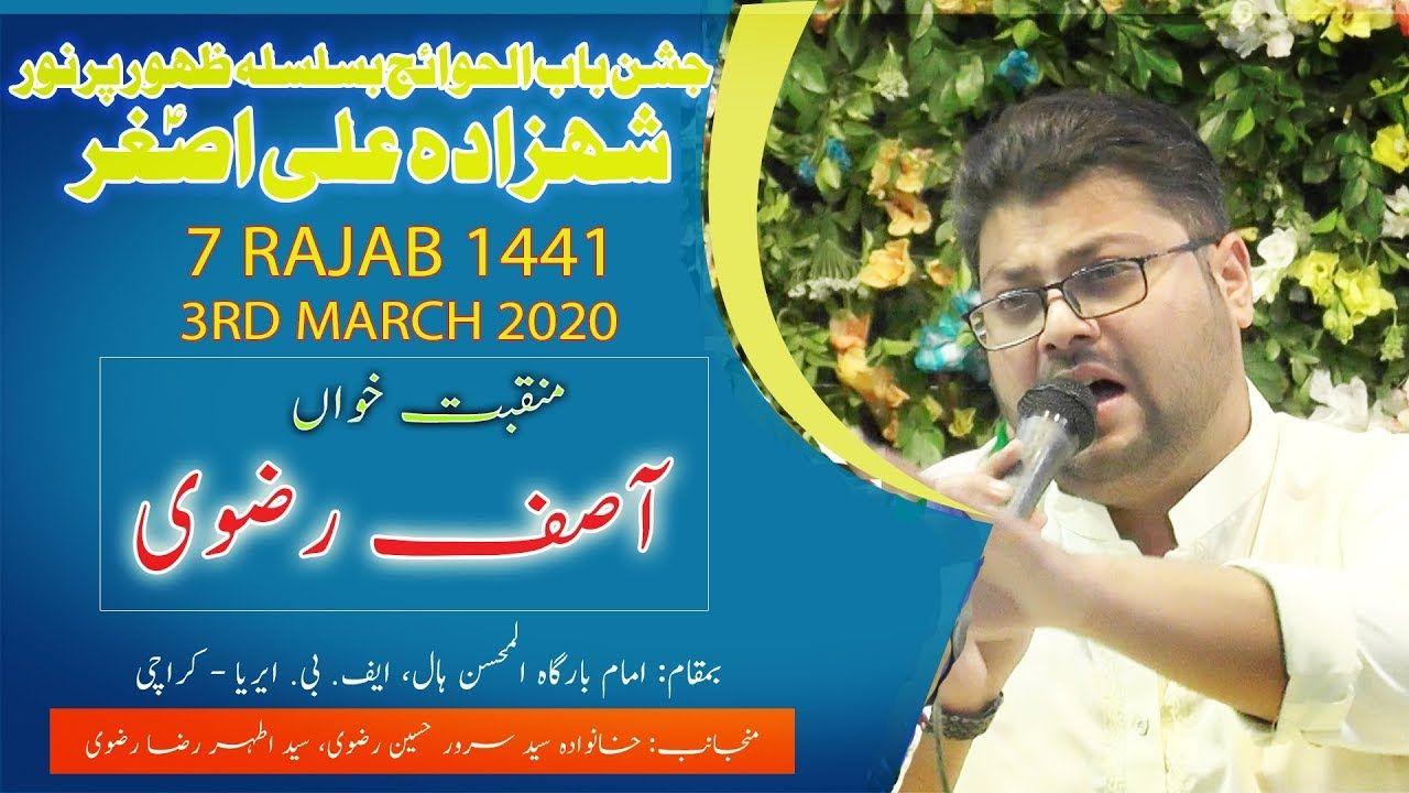 Manqabat | Asif Rizvi | Jashan-e-Babul Hawaij - 7 Rajab 2020 - Imam Bargah Al Mohsin Hall