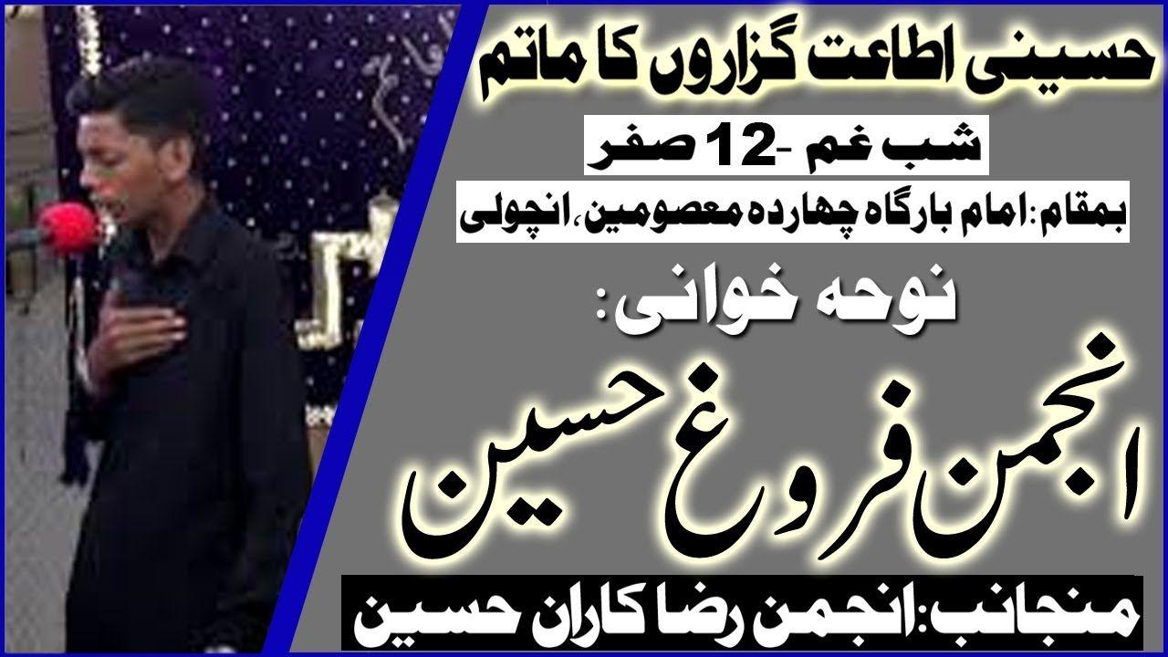 Noha | Anjuman Farogh e Hussain | Shabe Ghum - 12th Safar 1441/2019 | Imambargah Chahardah Masomen - Karachi