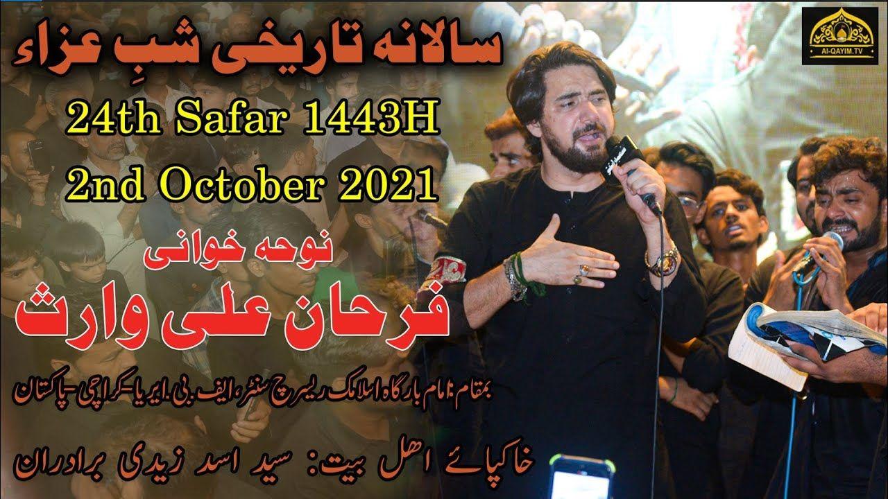 Farhan Ali Waris | 24th Safar 1443/2021 | Salana Shab-e-Aza Imam Bargah Islamic Research Center