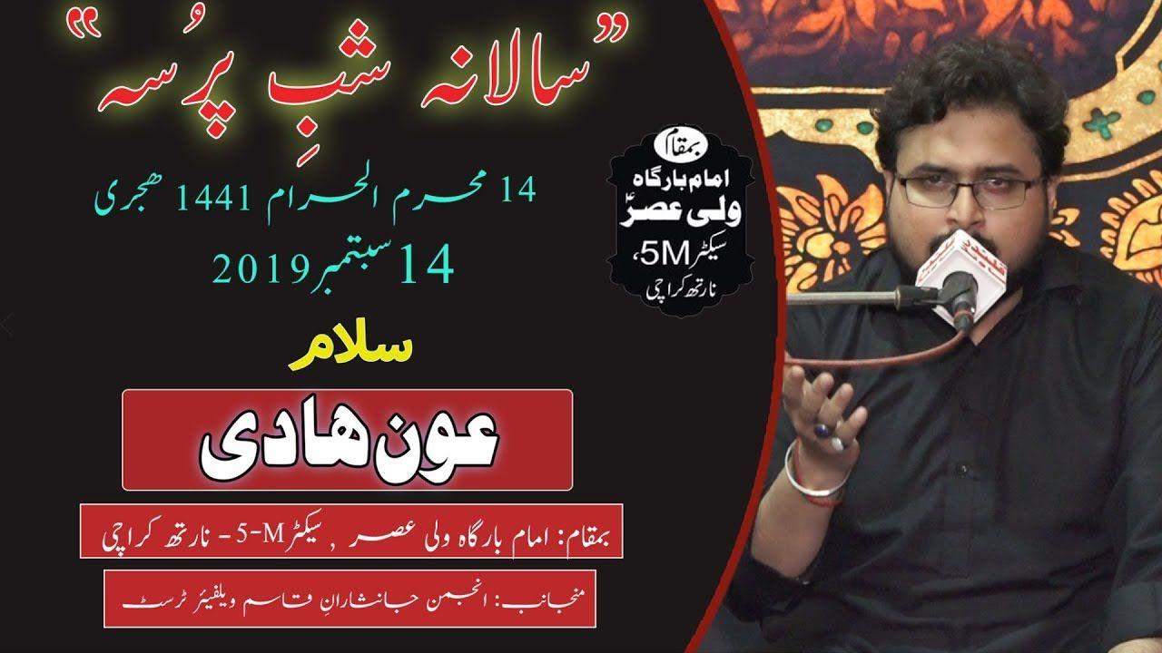 Salaam | Aun Hadi Abidi | Shab-e-Pursa - 14th Muharram 1441/2019 - Karachi