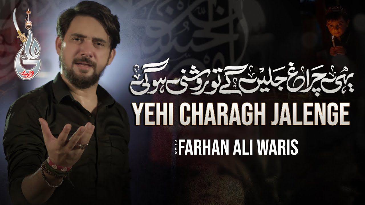 Farhan Ali Waris | Yehi Charagh Jalenge To Roshini Hogi | Noha 2021 | 1443
