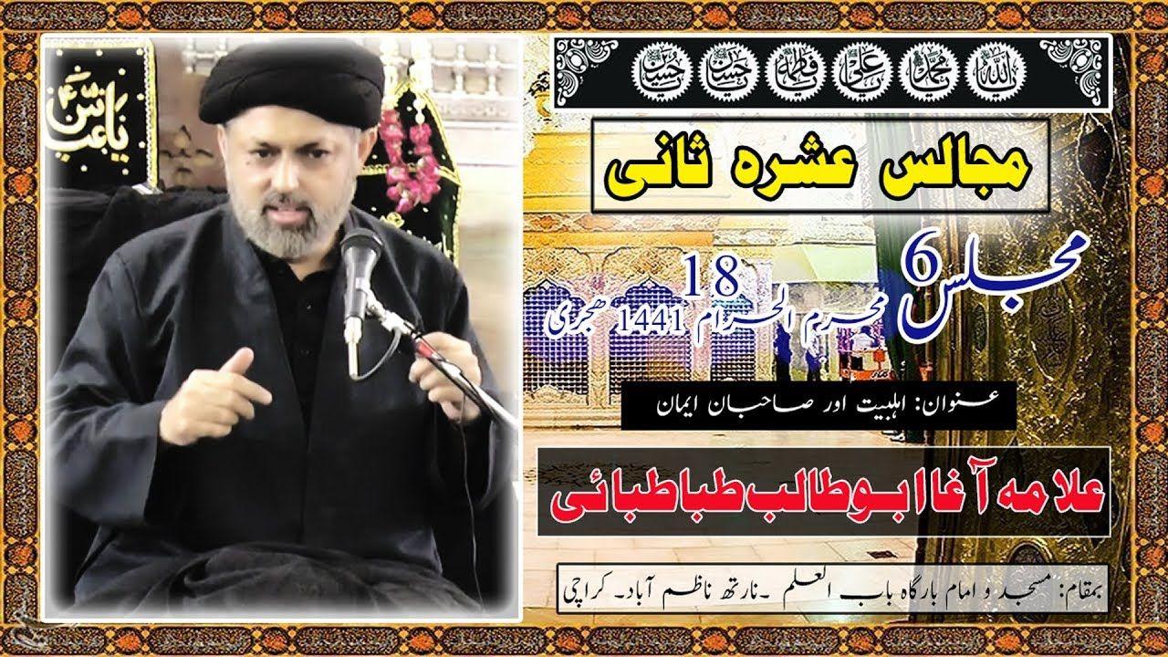 18th Muharram Majlis-e-Ashrah-e-Sani 2019 - Allama Abu Talib Tabatabai - Imam Bargah Babulilm