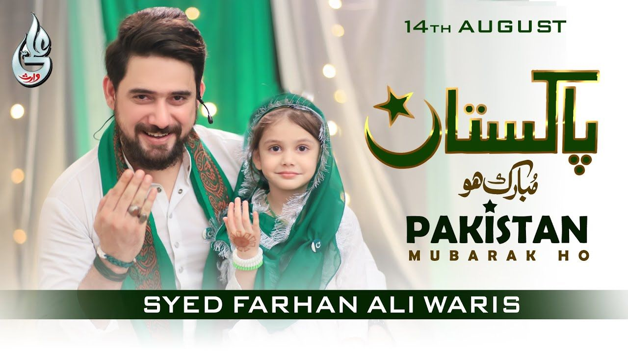 Pakistan Mubarak Ho - Farhan Ali Waris - 14th August 2020