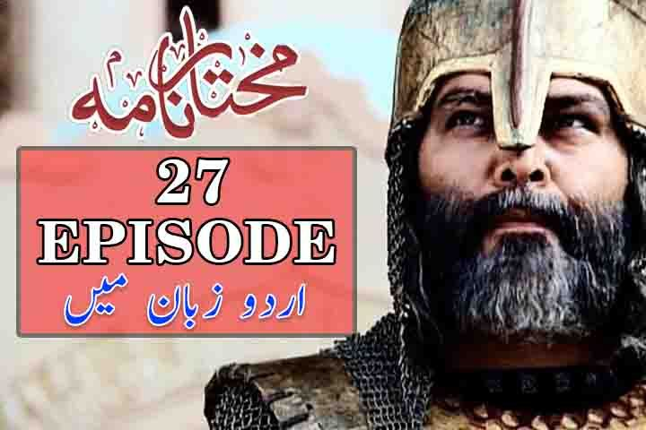 Mukhtar Nama - Episode 27  (Urdu)