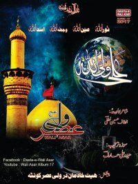 Ali-un-Wali Ullah