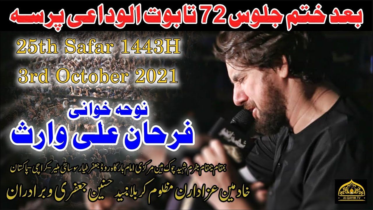 Farhan Ali Waris | 25th Safar 1443/2021 | 72 Taboot Alwadai Pursa | Shaheed Khurrum Chowk, Karachi