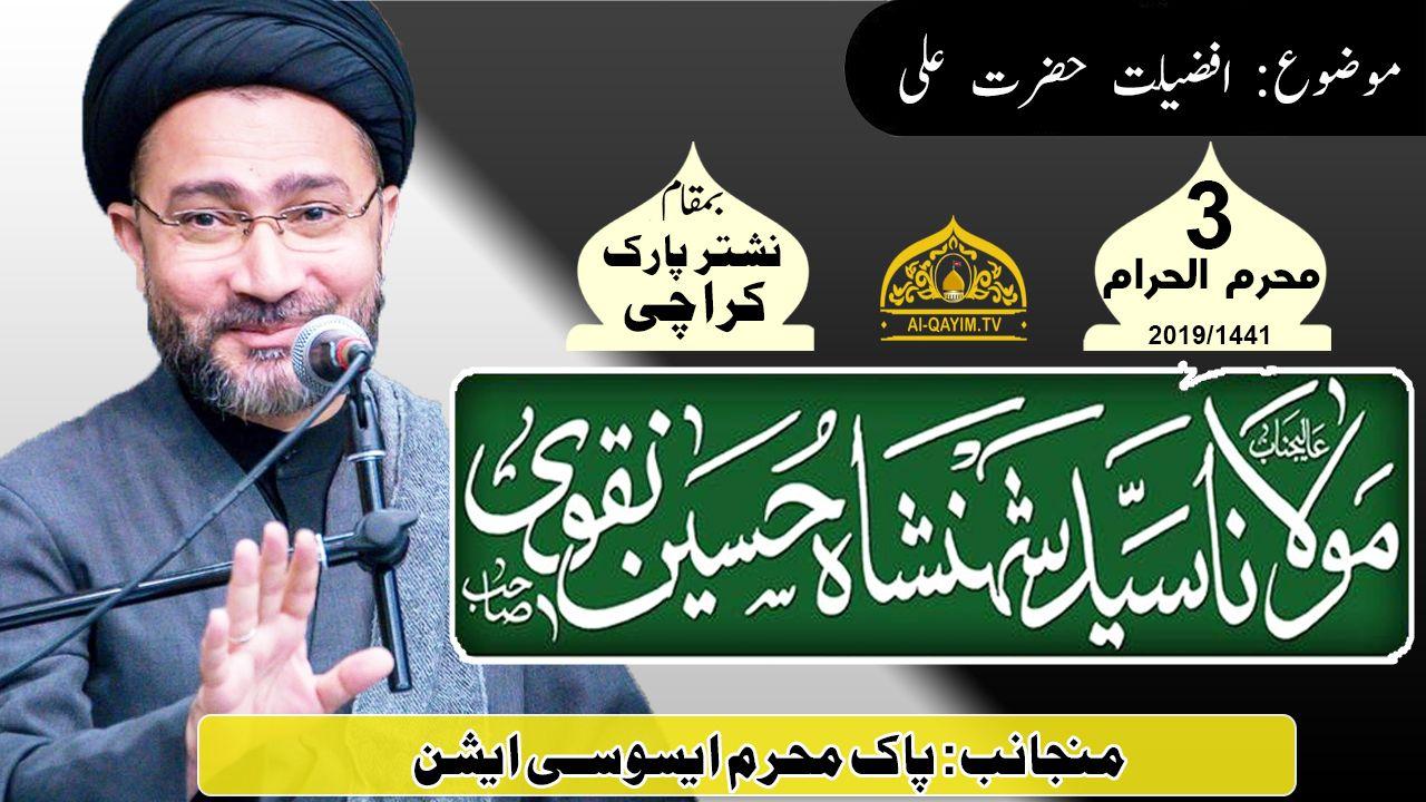 3rd Muharram Markazi Majlis - 1441/2019 - Allama Syed Shahenshah Hussain Naqvi - Nishtar Park