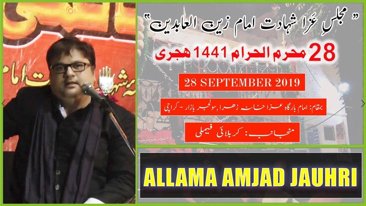 28th Muharram Majlis-e-Aza Shahadat Imam Zain-Ul-Abideen - 1441/2019 - Allama Amjad Jauhri