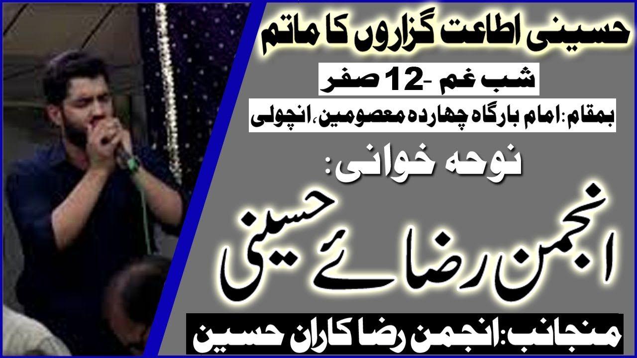 Noha | Anjuman Raza e Hussaini | Shabe Ghum - 12th Safar 1441/2019 | Imambargah Chahardah Masomeen - Karachi