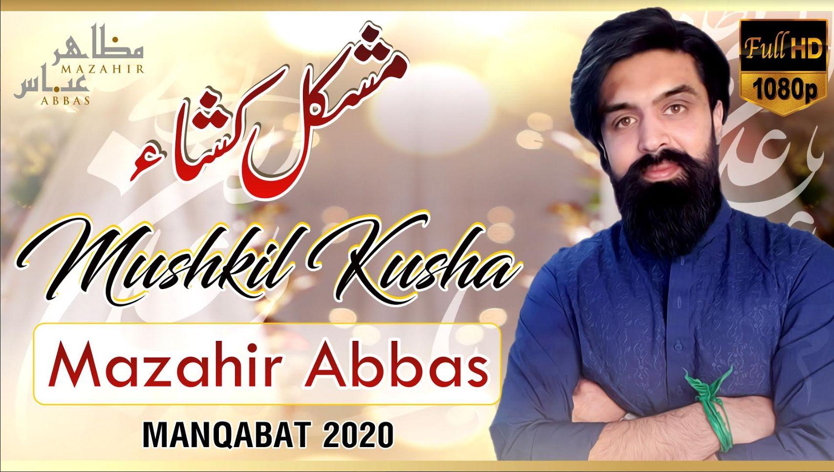 Tu Sab Ka Mushkil Kusha | Mazahir Abbas New Manqabat 2020 | Moula Imam Ali A.S Manqabat 2020