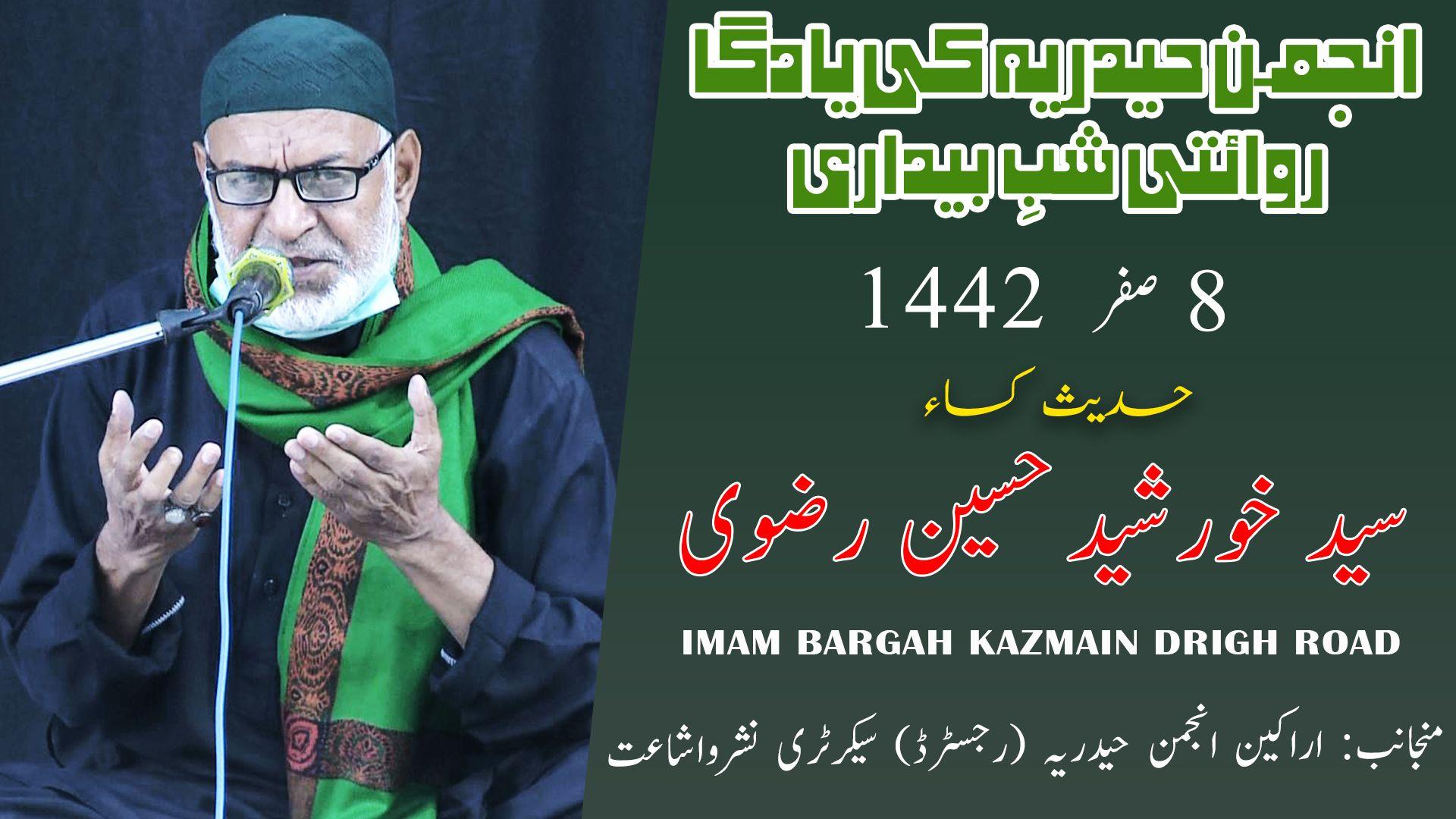 Hadees-e-Kisa | Khurseed Hussain | Yadgar Shabedari - 8th Safar 1442/2020 - Imam Bargah Kazmain