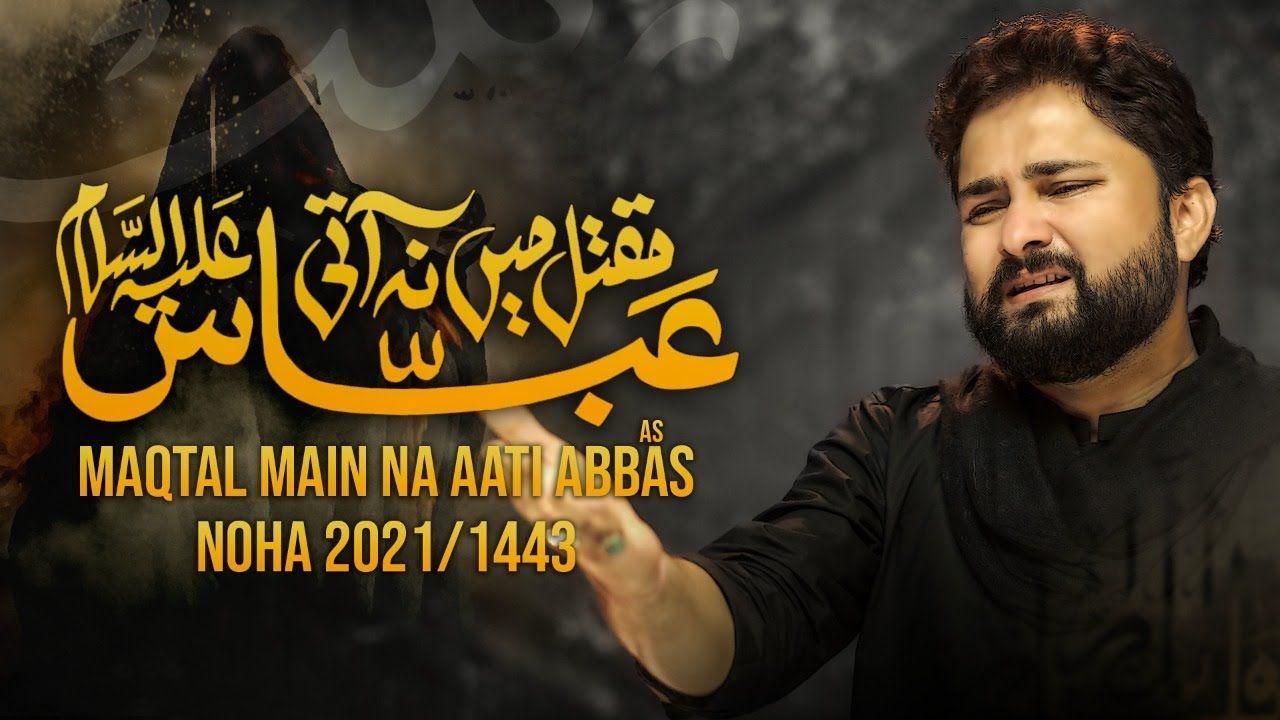 Maqtal Main Na Aati Abbas | Syed Raza Abbas Zaidi | Nohay 2021 | New Noha 2021 | Muharram 1443