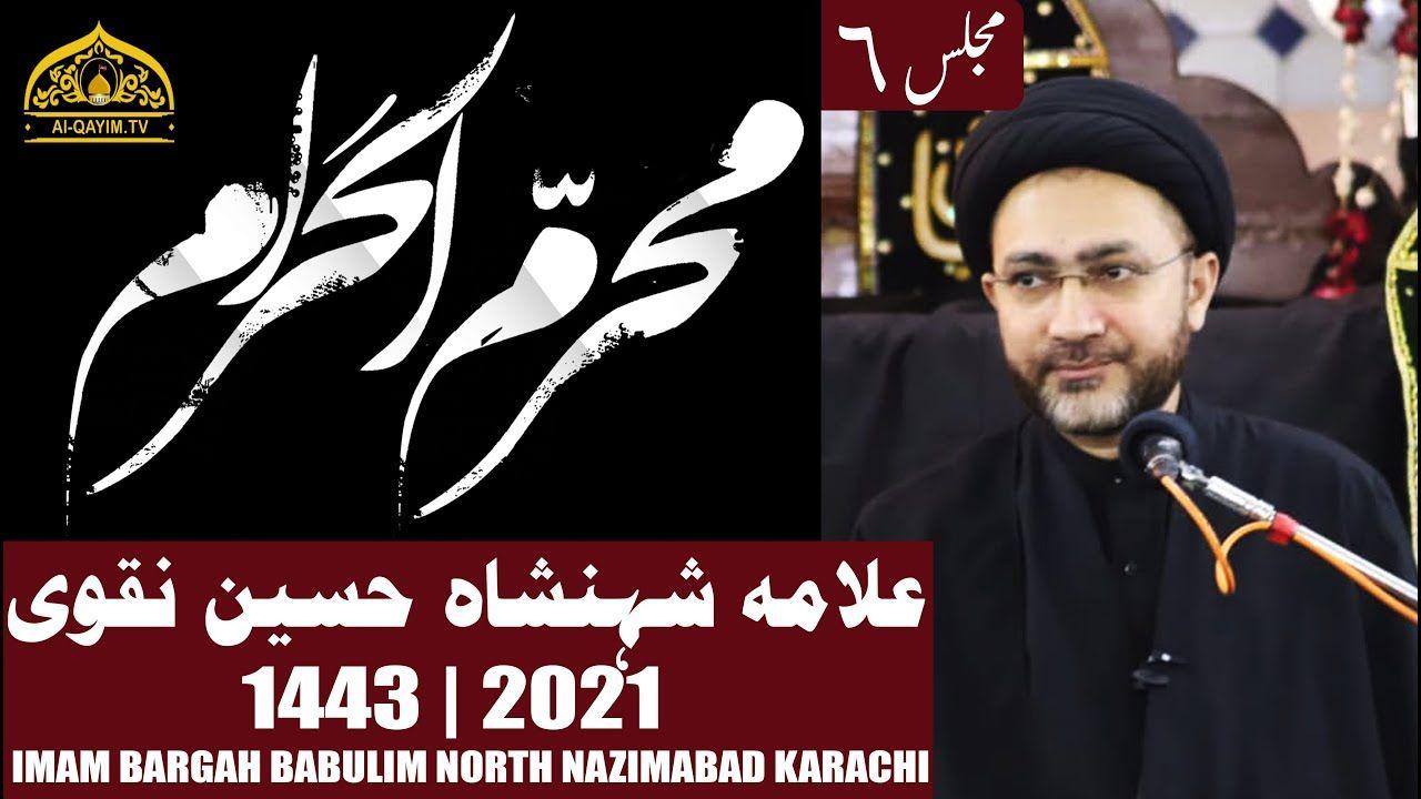 6th Muharram Majlis 1442/2021 | Allama Shahenshah Hussain Naqvi - Imam Bargah Babulilm - Karachi