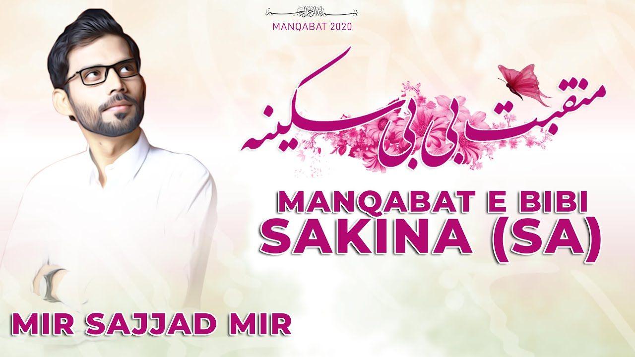 Sakina Sakina (sa) | Mir Sajjad Mir New Manqabat 2020 | Bibi Sakina Manqabat 2020 | Qasida 2020
