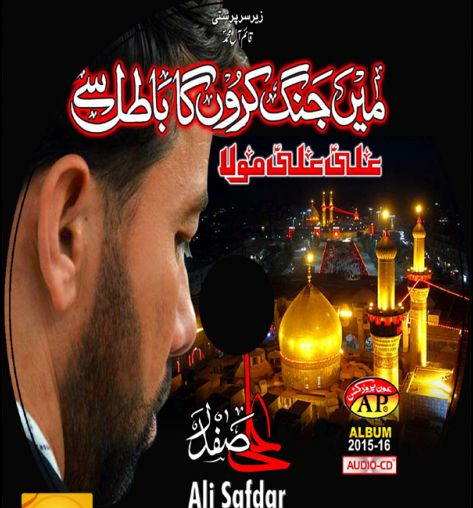 Hussain AS Mola Hussain AS Urdu