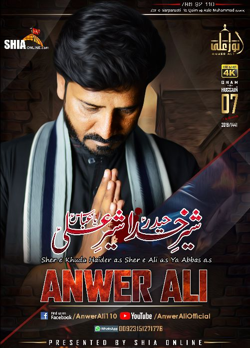 Sher E Khuda Haider Sher E Ali