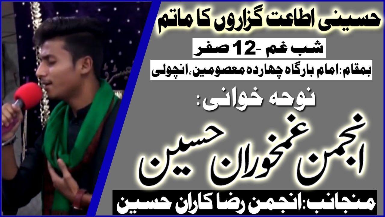 Noha | Anjuman Ghamkharan e Hussaini | Shabe Ghum - 12th Safar 1441/2019 | Imambargah Chahardah Masomeen