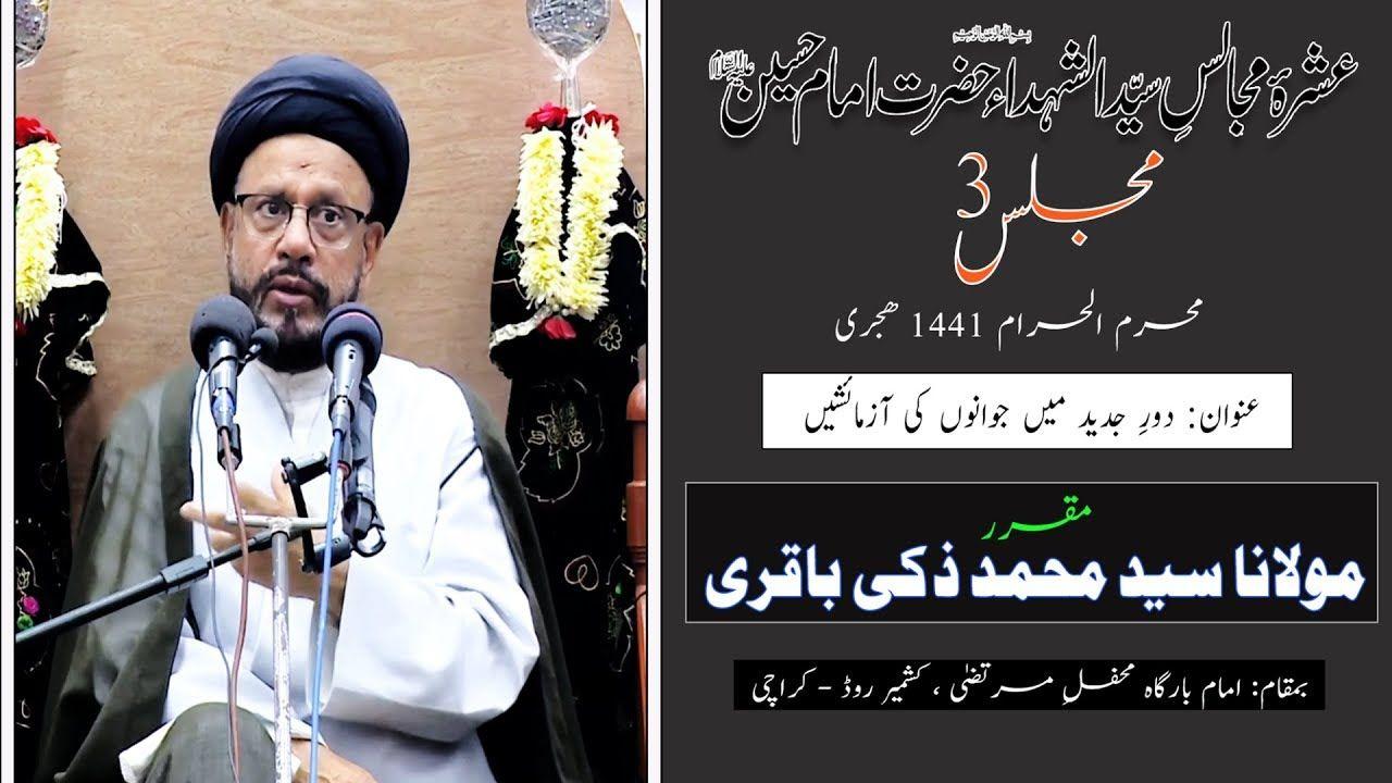 3rd Muharram Majlis - 1441/2019 - Maulana Syed Mohammed Zaki Baqri - Mehfil e Murtaza - Karachi