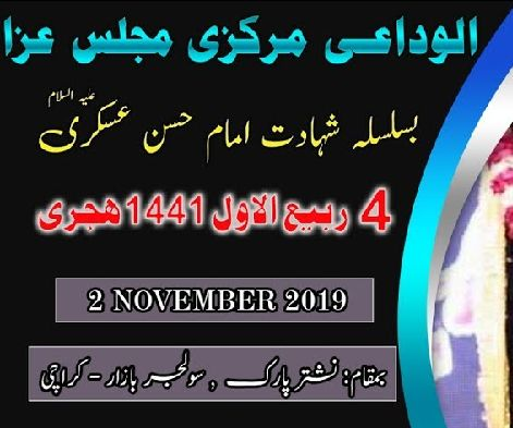Alwadai Markazi Majlis-e-Aza Shahadat Imam Hasan Askari 4th Rabi Awal 1441-2019 - Nishtar Park
