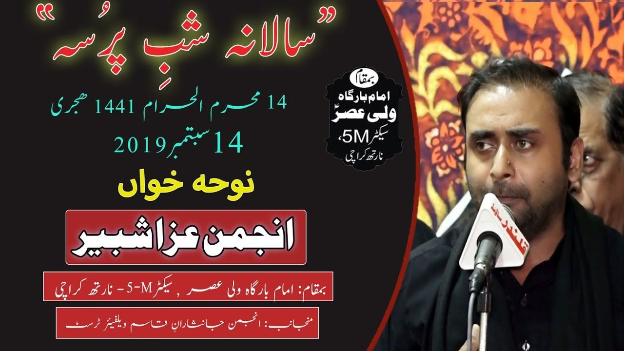 Noha | Anjuman Aza e Shabbir | Shab-e-Pursa - 14th Muharram 1441/2019 - Karachi