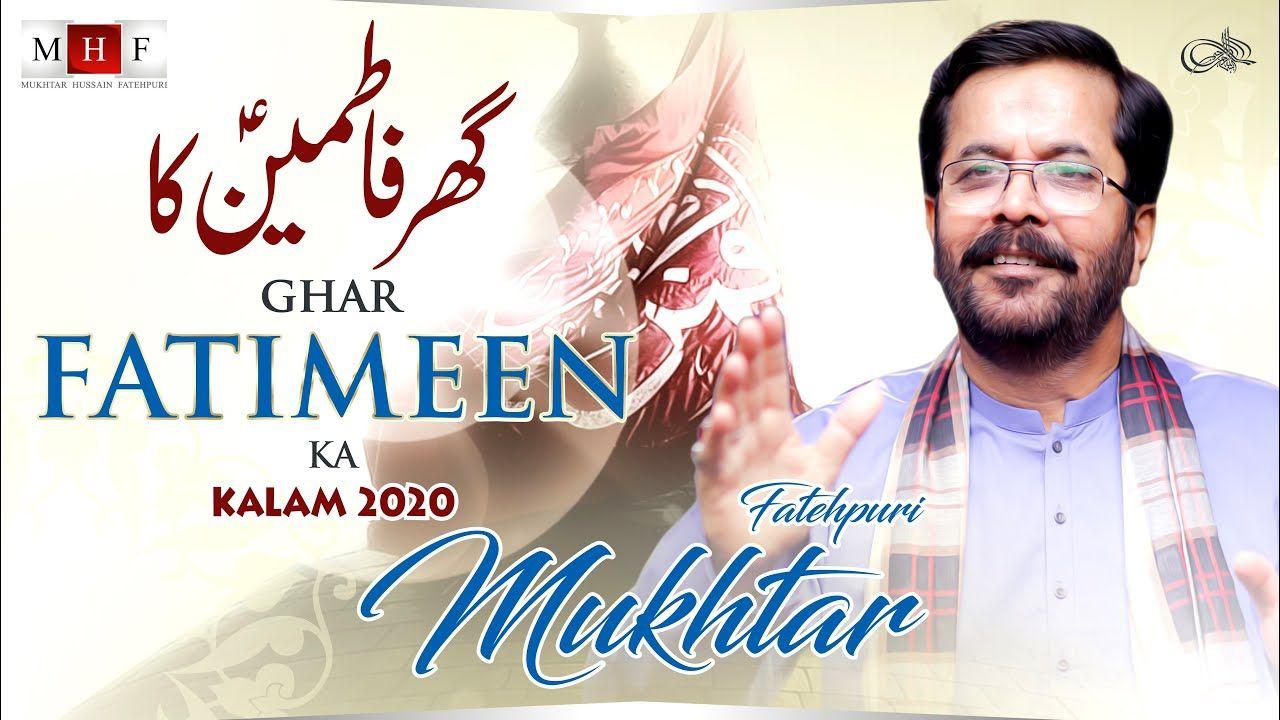 Manqabat Mola Abbas A.S 2020 - Ghar Fatmeen Ka - Mukhtar Fatehpuri