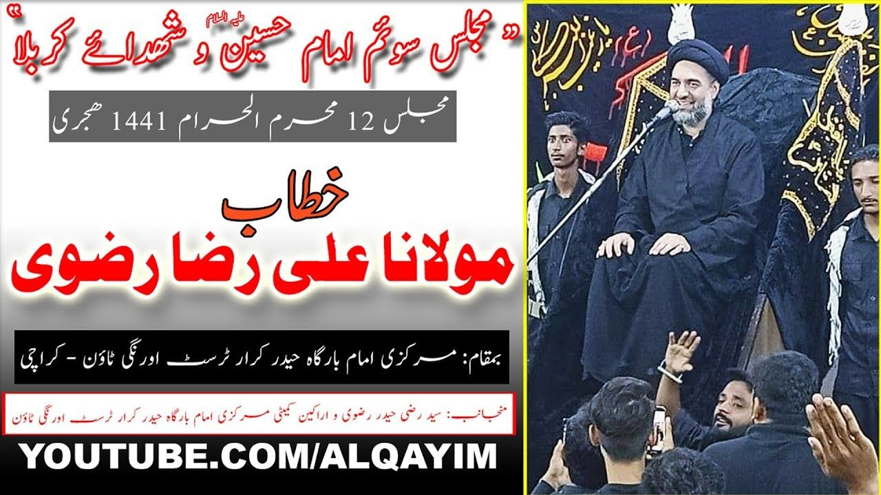 12th Muharram Majlis-e-Soyem - 1441/2019 - Moulana Ali Raza Rizvi - Imam Bargah Haider-e-Karar Trust Orangi Town - Karachi