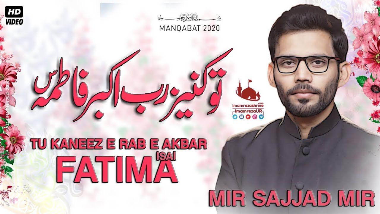 Tu Kaneez e Rab e Akber Fatima | Mir Sajjad Mir New Manqabat 2020 | Bibi Fatima Zehra Manqabat 2020