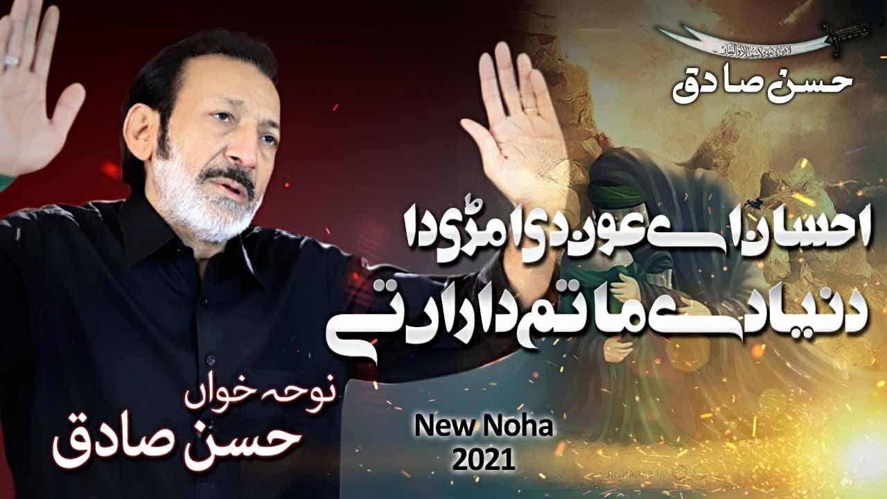 Ehsan Ay Aun Di Amri Da | Hassan Sadiq | New Nohay 2021 | Matam hi Matam 2021 | Noha Bibi Zainab |