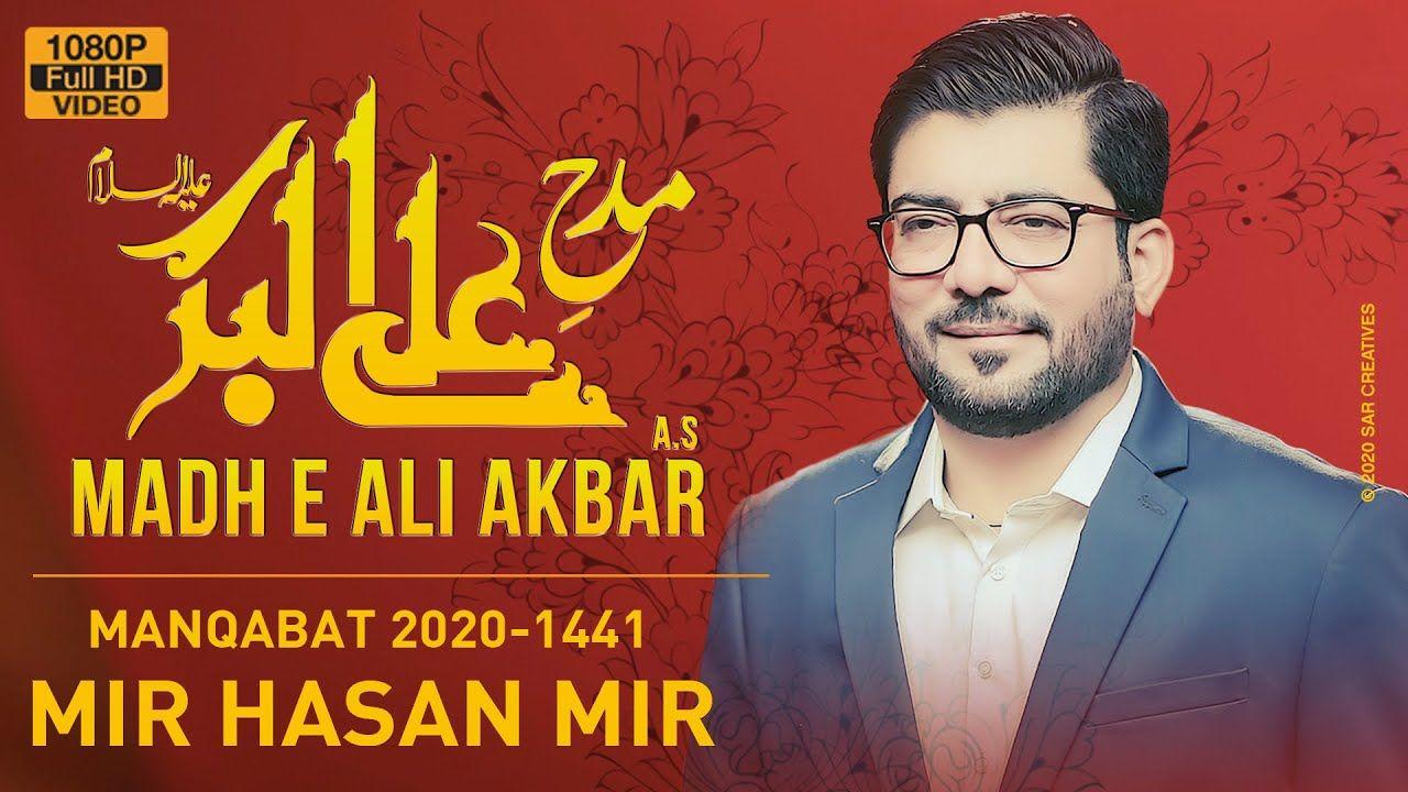 Madh e Ali Akbar | Mir Hasan Mir New Manqabat 2020 | Manqabat Shahzada e Ali Akbar | 11 Shaban 2020