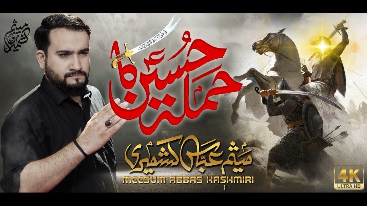New Nohay 2021| Meesum Kashmiri | Hamla Hussain a s Ka | Title Noha 2021-1443 | Mola Hussain as Noha