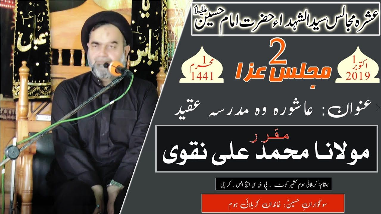 1st Muharram 2nd Majlis - 1441/2019 - Moulana Muhammad Ali Naqvi - Karbalai Home PECHS - Karachi