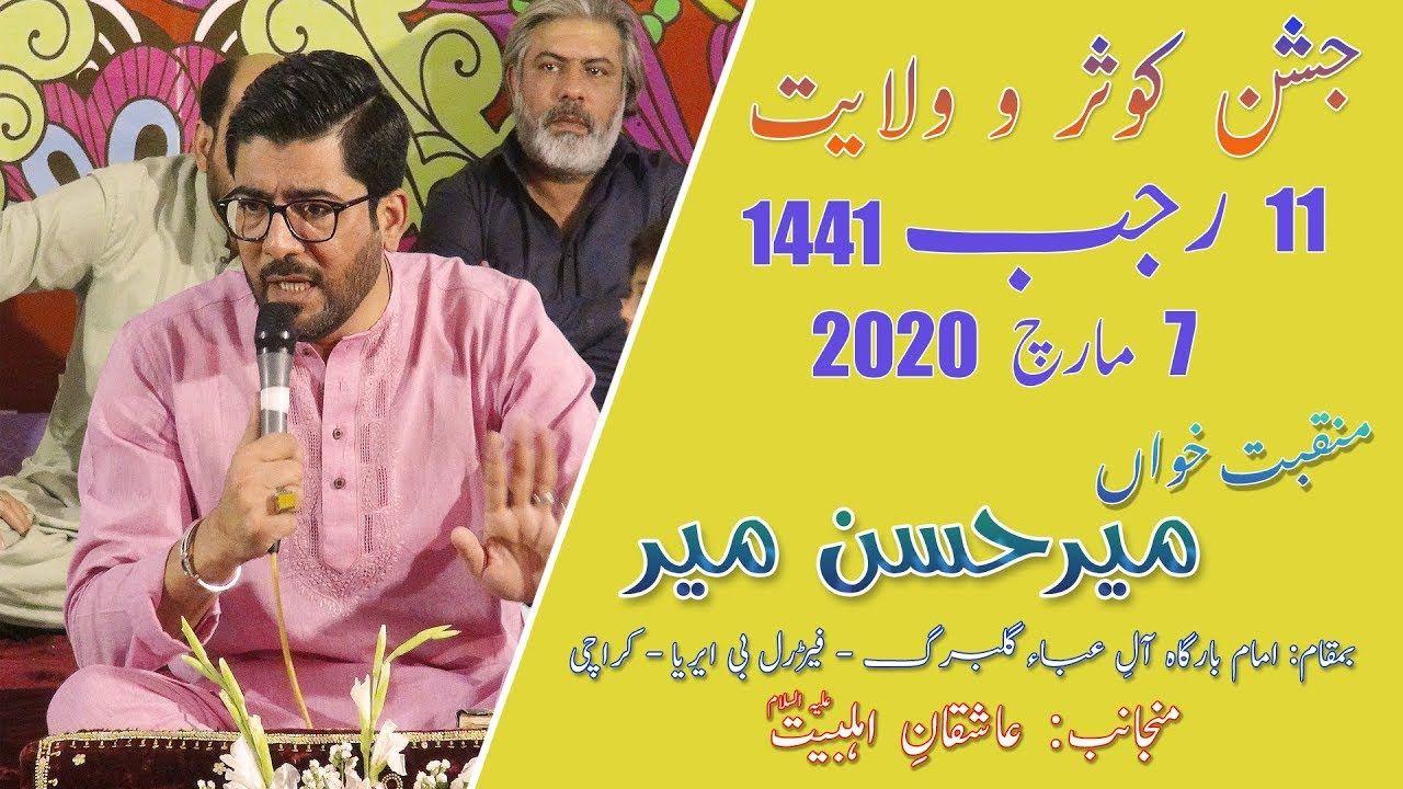 Manqabat | Mir Hasan Mir | Jashan-e-Kausar - 11 Rajab 2020 - Imam Bargah Aleyaba - Karachi