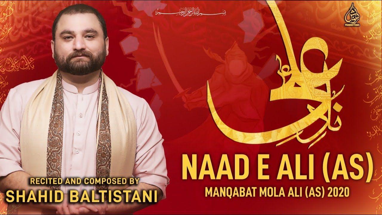 13 Rajab Manqabat 2020 | Nad-e-Ali | Shahid Baltistani | Manqabat Mola Ali