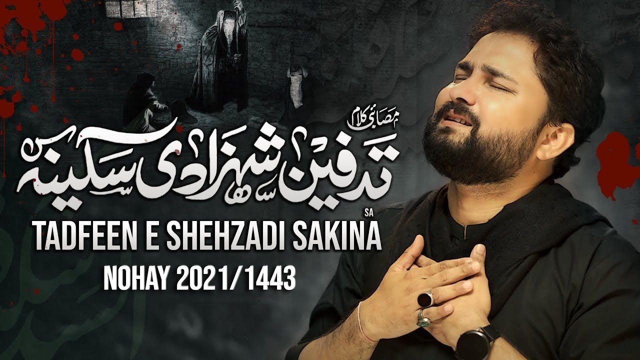 Nohay 2021 | Tadfeen Shahzadi Sakina | Syed Raza Abbas Zaidi | Noha 2021 | Muharram 1443