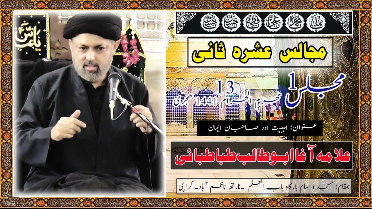 13th Muharram Majlis-e-Ashrah-e-Sani 2019 - Allama Abu Talib Tabatabai - Imam Bargah Babulilm