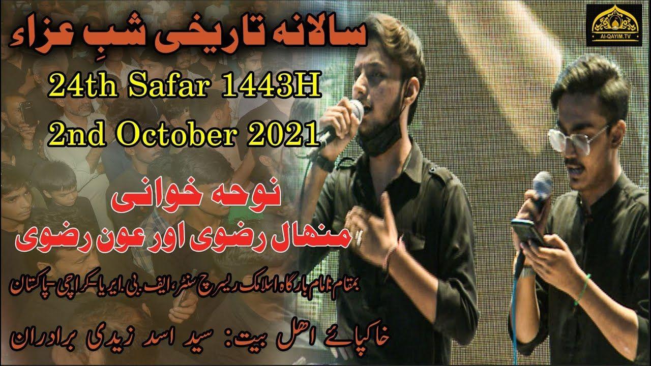 Aun & Minhal Rizvi | 24th Safar 1443/2021 | Salana Shab-e-Aza Imam Bargah Islamic Research Center