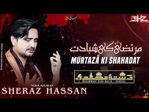 Noha | Murtaza Ki shahadat Hoi | Ghum e Ali | Sheraz Hassan Zaidi | Dasta e Muhammadi | Album 2020