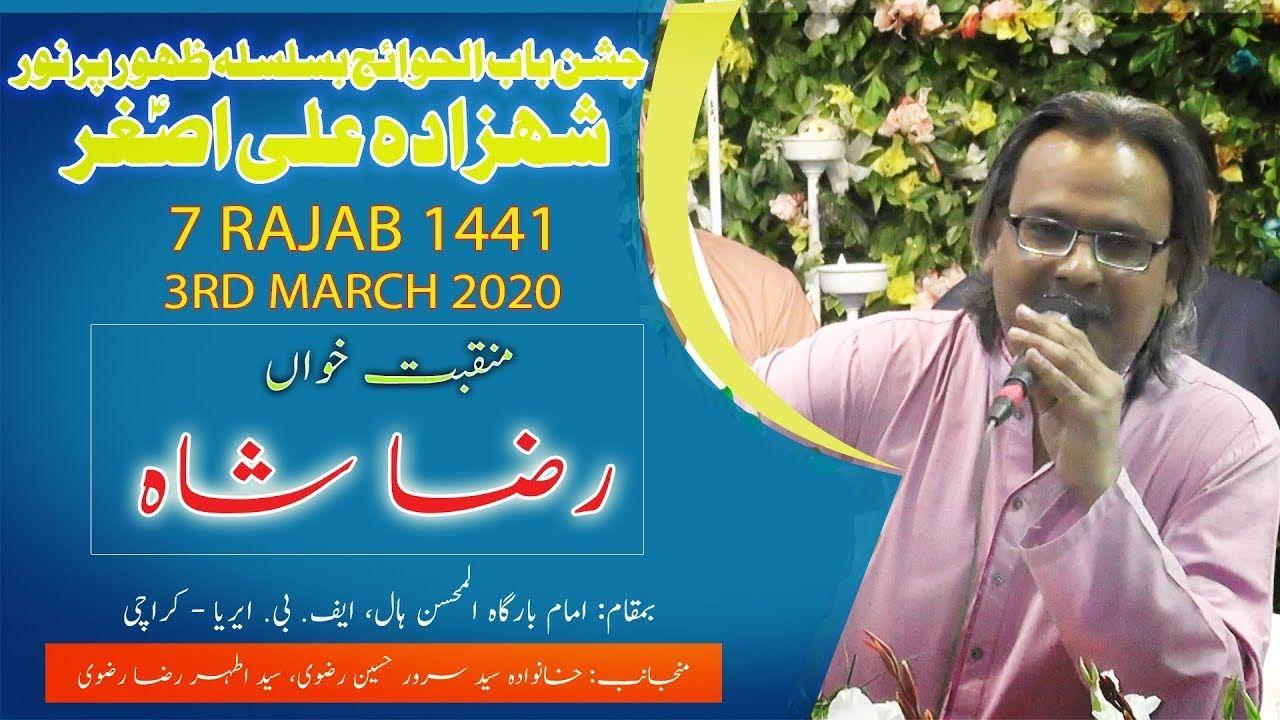 Manqabat | Raza Shah | Jashan-e-Babul Hawaij - 7 Rajab 2020 - Imam Bargah Al Mohsin Hall