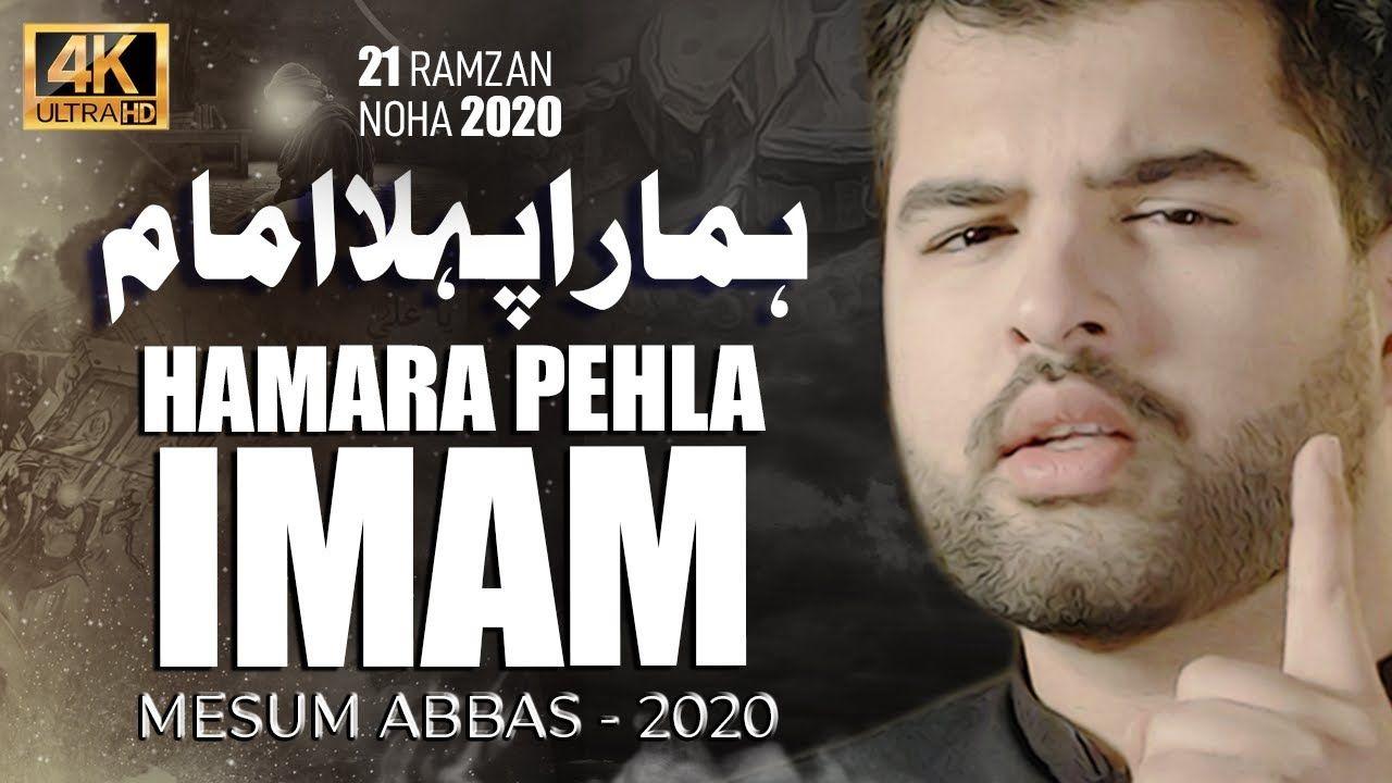 HAMARA PEHLA IMAM - Mesum Abbas - 21 Ramzan Noha Imam Ali 2020