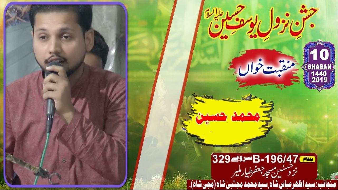 Manqabat | Muhammad Hussain | Jashan Nazool Yousuf Hussain A.S - 10 Shaban 2019 - Muji Shah Home