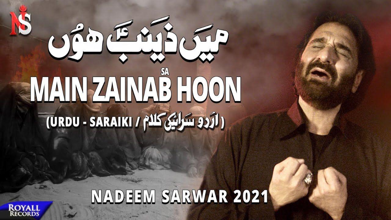 Main Zainab Hoon (Saraiki) | Nadeem Sarwar | Noha 2021 | 1443