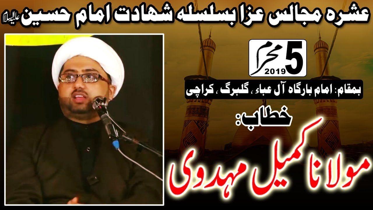 5th Muharram Majlis - 1441/2019 - Maulana Kumail Mehdavi - Imam Bargah Aley-Aba - Karachi